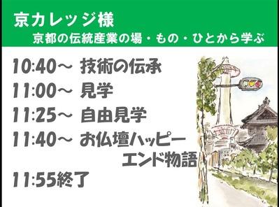 1-130612京カレッジ工房見学