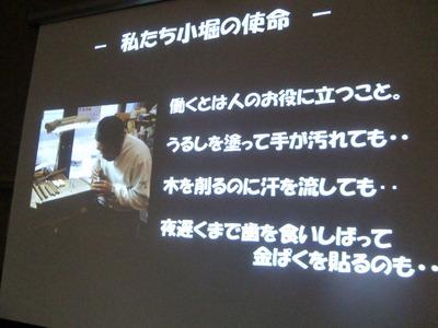 4-160303商業界近畿連合同友会様講演