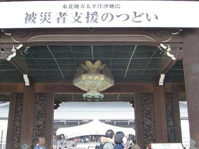 1-東本願寺被災者支援のつどい