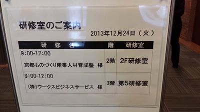 2-131224京都ものづくり産業人材育成塾