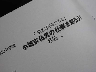 3-小堀京仏具工房こども見学会
