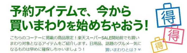 2020-12-03 00.21.51 event.rakuten.co.jp 8c647714d60c