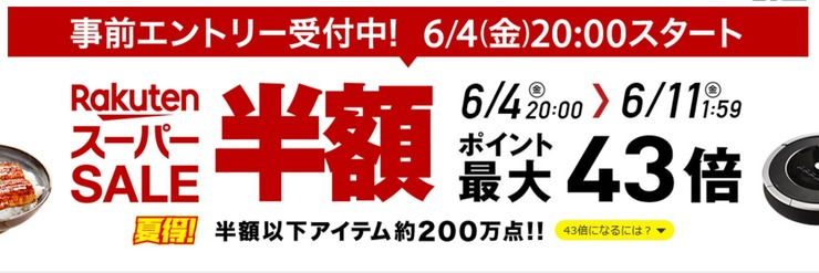 2021-06-03 22.41.05 event.rakuten.co.jp aaca43fbdbe7