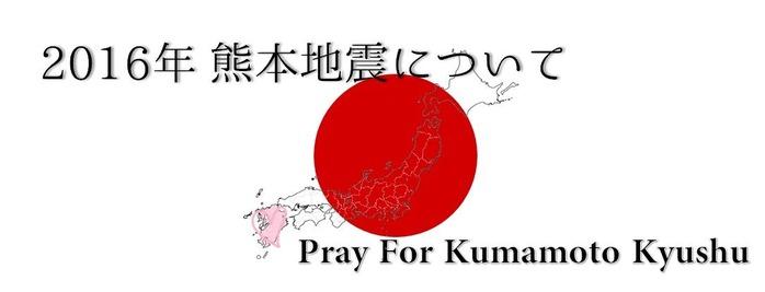 KumamotoJishin