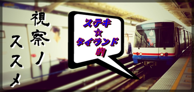 shisatsunosusume