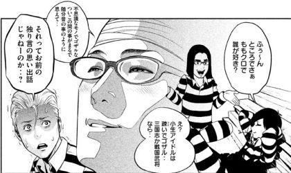 PrisonSchool_12_069