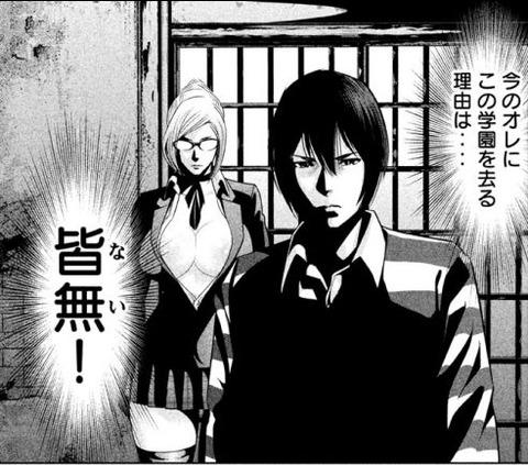 PrisonSchool_05_067