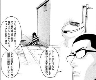 PrisonSchool_04_079
