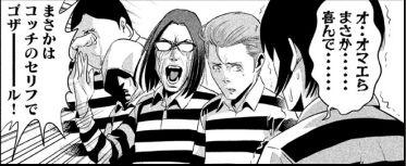 PrisonSchool_01_000083