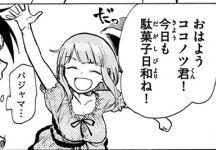 Dagashikashi_02_014