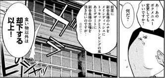 PrisonSchool_10_014
