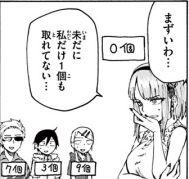 Dagashikashi_02_048