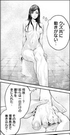 PrisonSchool_11_054