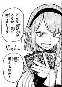 Dagashikashi_02_050