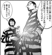 PrisonSchool_04_076