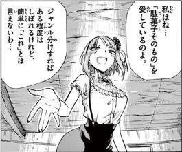 Dagashikashi_02_037