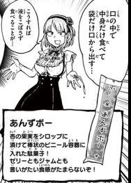 Dagashikashi_02_059