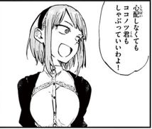 Dagashikashi_02_105