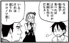 Dagashikashi_04003