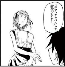 Dagashikashi_04020