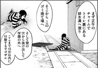 PrisonSchool03_181
