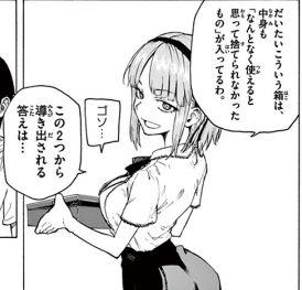 Dagashikashi_02_098