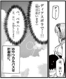 Dagashikashi_04023