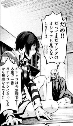 PrisonSchool_12_021