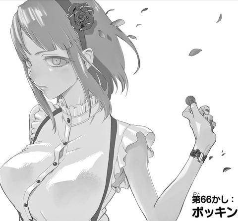 Dagashikashi_04046