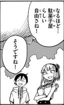 Dagashikashi_02_065