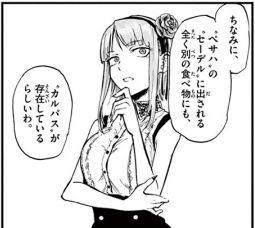Dagashikashi_04016