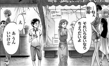 Jitsuwata_10_013