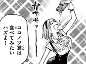 Dagashikashi_02_092