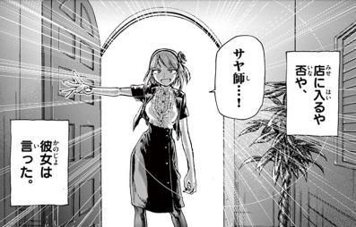 Dagashikashi_04052