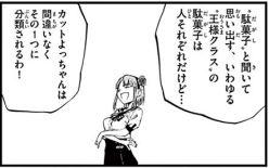 Dagashikashi_04035