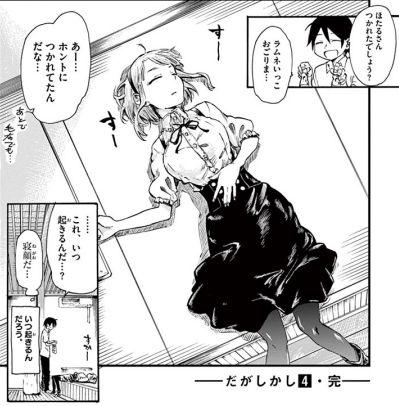 Dagashikashi_04087