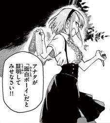Dagashikashi_02_113