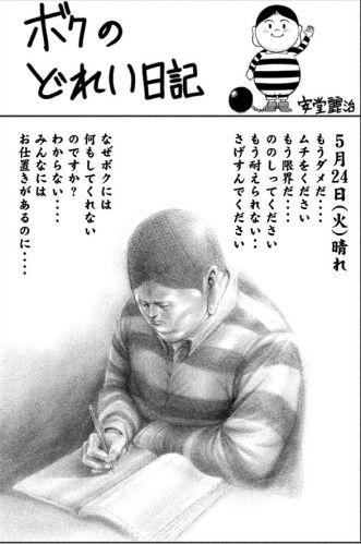 PrisonSchool_07_179