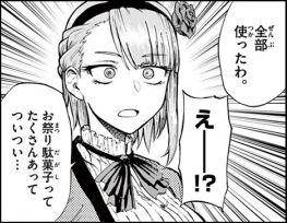 Dagashikashi_02_118