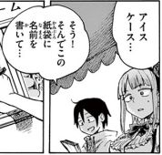 Dagashikashi_02_063