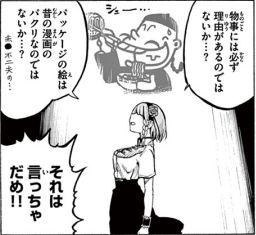 Dagashikashi_02_029