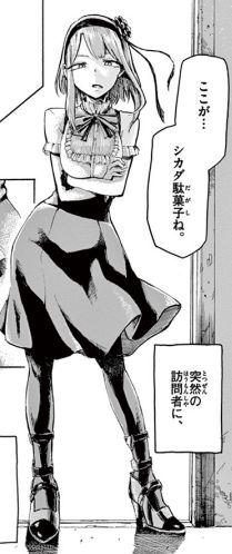 Dagashikashi_002
