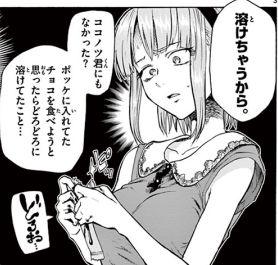 Dagashikashi_02_127