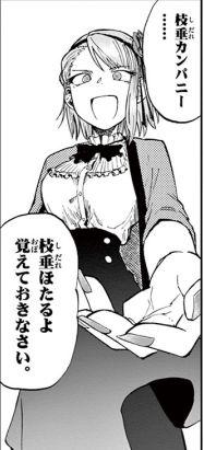 Dagashikashi_02_114