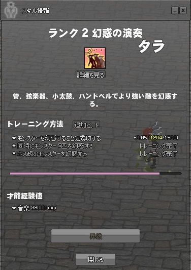 mabinogi_2014_09_23_004