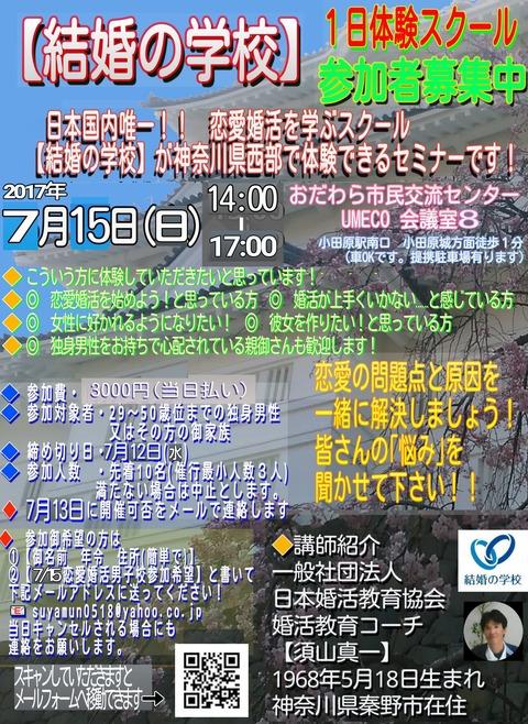 IMG_20170625_225240