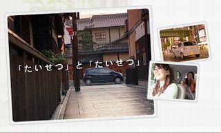 20121229_daihatsu_cm_002