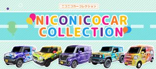 niconico_car_collection_2019_320