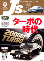 J's Tipo (ジェイズティーポ) 2006年 11月号 [雑誌]