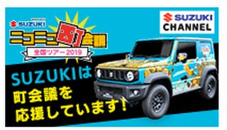 niconico_car_collection_2019_0